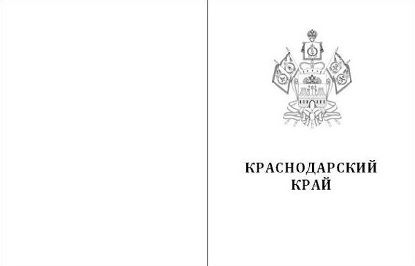 Об утверждении государственной программы Краснодарского