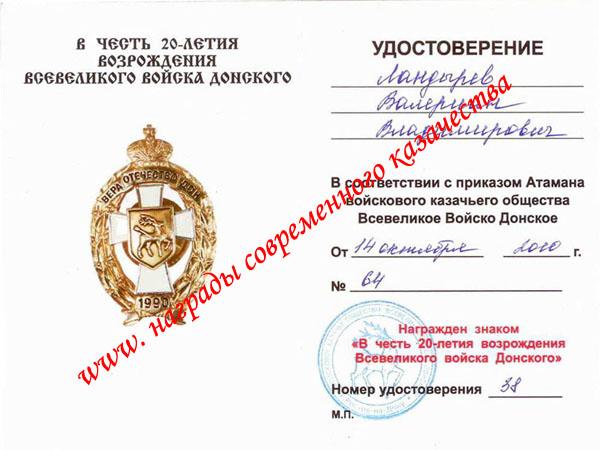 """СБУ задержала 18-летнего боевика """"Всевеликого войска Донского"""" - Цензор.НЕТ 2875"""